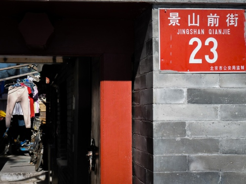 Beijing 2014-7